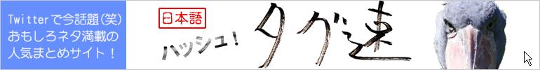 タグ速(日本語ハッシュタグ速報)Twitterまとめ一覧